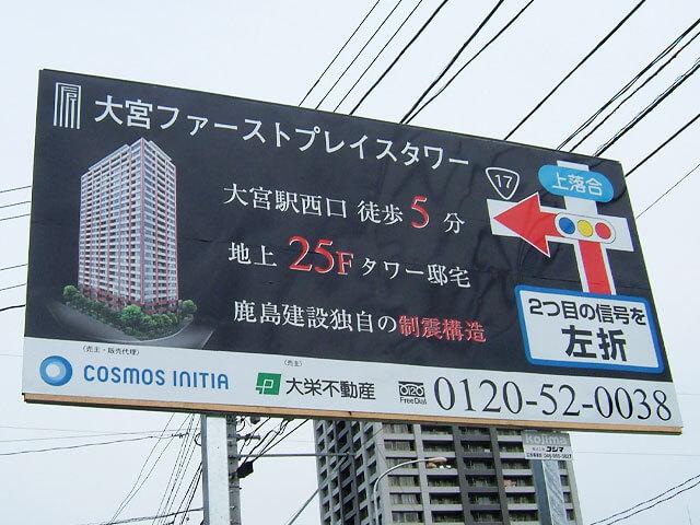 屋内外広告看板