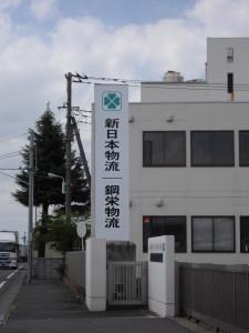 新日本物流・鋼栄物流看板施工完了