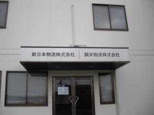事務所入口上1