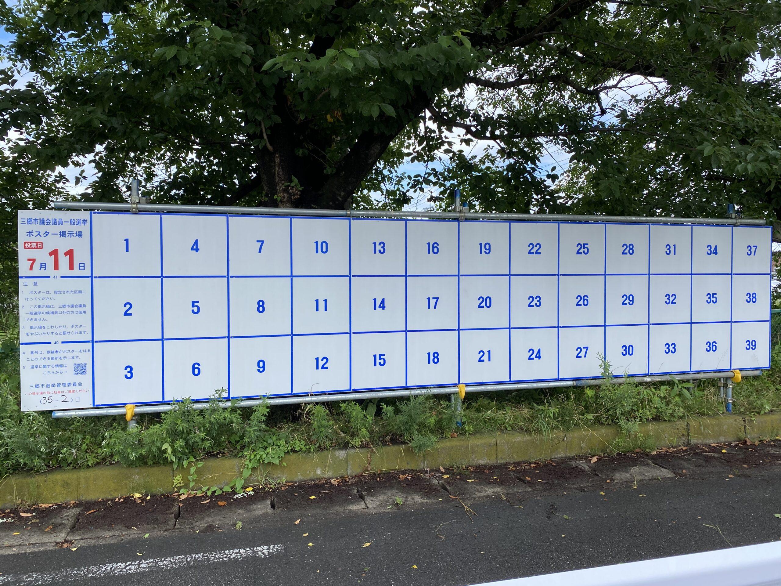 三郷市議会議員一般選挙ポスター掲示場設置完了